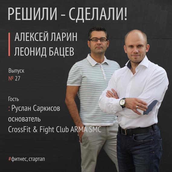 Руслан Саркисов открыл оригинальный CrossFit &Fight Club ARMA SMC
