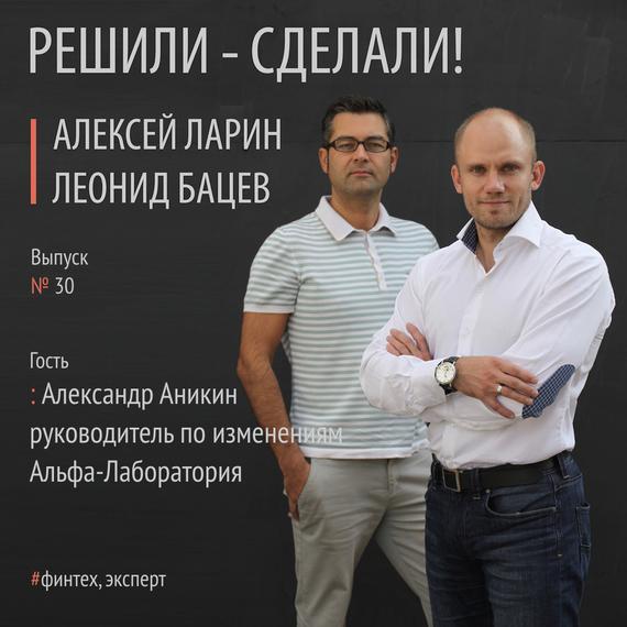 Алексей Ларин Александр Аникин руководитель поизменениям Альфа– Лаборатории алексей ларин глеб боровиков и