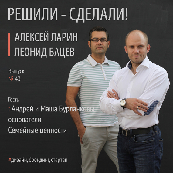 Алексей Ларин Андрей иМаша Бурланковы создатели дизайн студии Семейные ценности действующий бизнес в челябинске