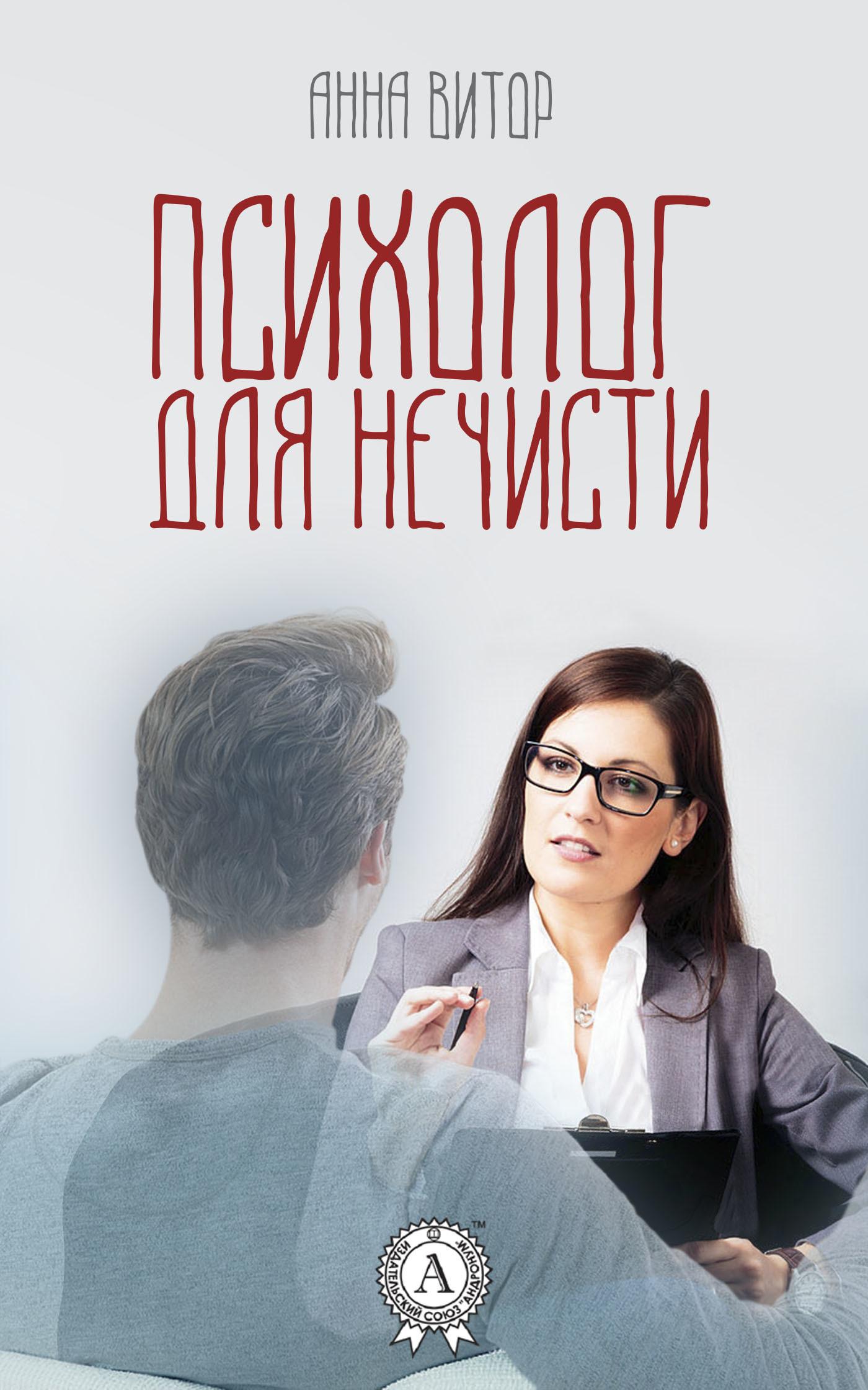 Анна Витор - Психолог для нечисти