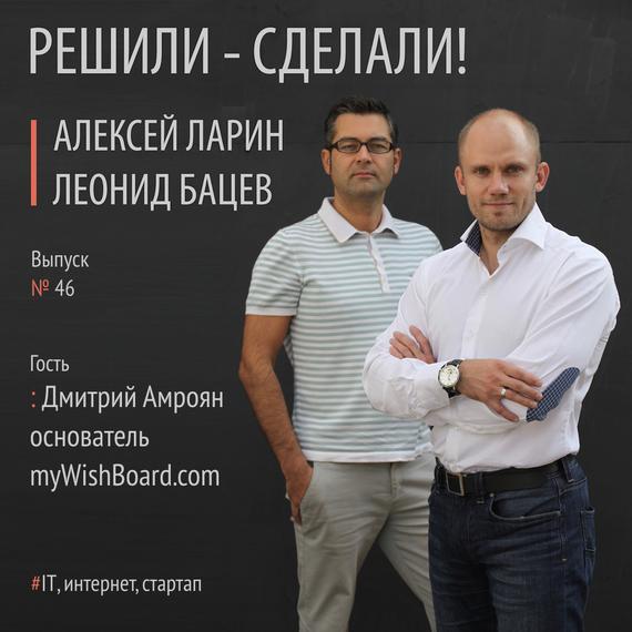 Алексей Ларин Дмитрий Амроян создатель иоснователь сервиса myWishBoard.com