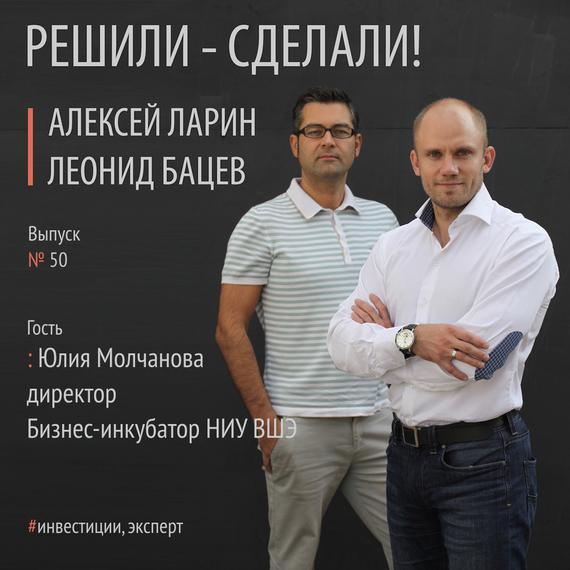 Алексей Ларин Юлия Молчанова директор Бизнес-инкубатора НИУ ВШЭ алексей ларин юлия гессер и