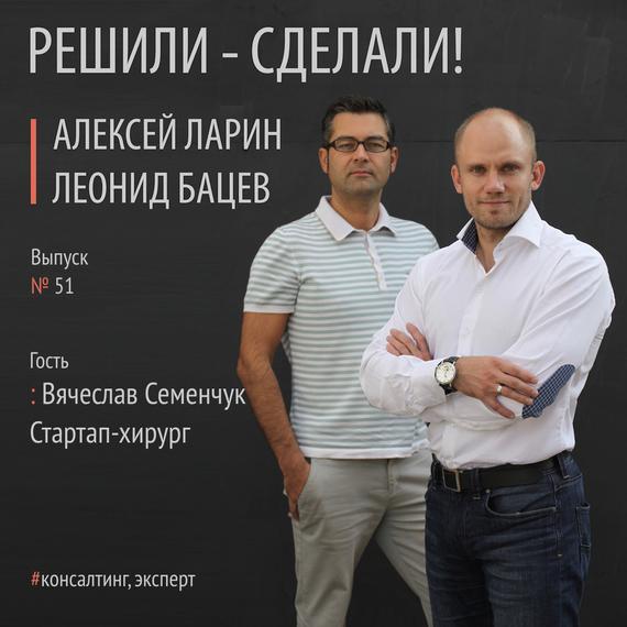 Алексей Ларин Вячеслав Семенчук иего призвание– Стартап-хирург