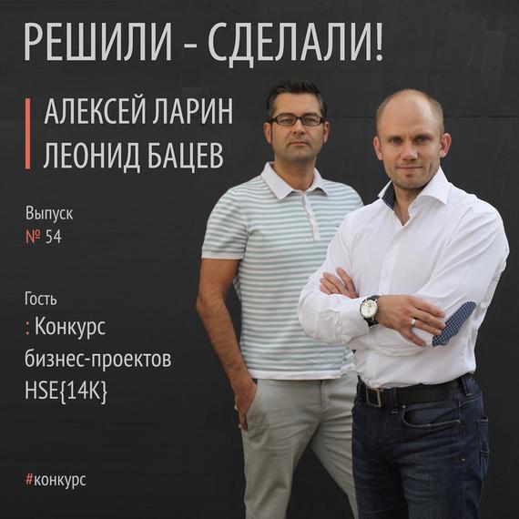 Решили– Сделали! вошли вжюри Конкурса бизнес-проектов HSE{14K}