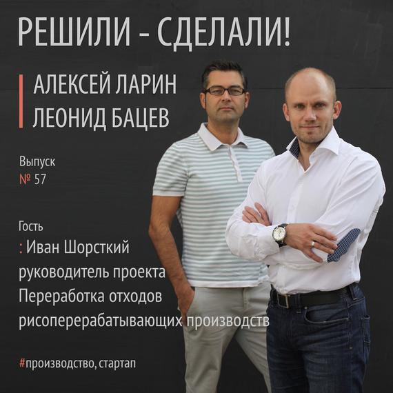 Алексей Ларин Иван Шорсткий молодой ученый уже имеющий опыт продажи своих технологий заграницу сколько стоит продать кг латуни в спб