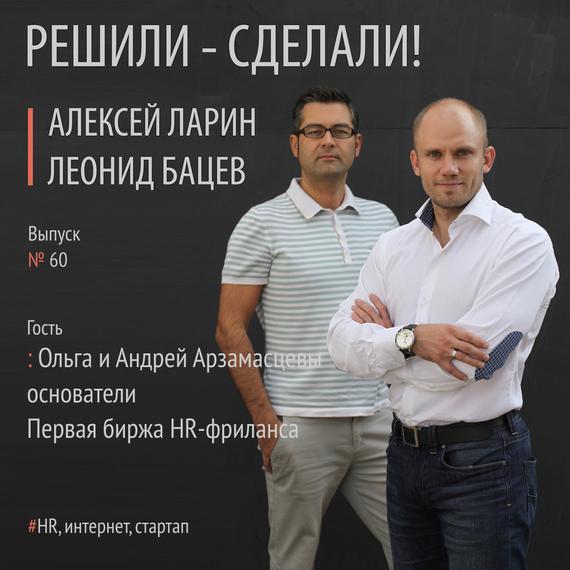 Ольга иАндрей Арзамасцевы основатели Первой биржи HR-фриланса