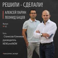 Алексей Ларин - Станислав Клиников– волшебство нематериальной мотивации