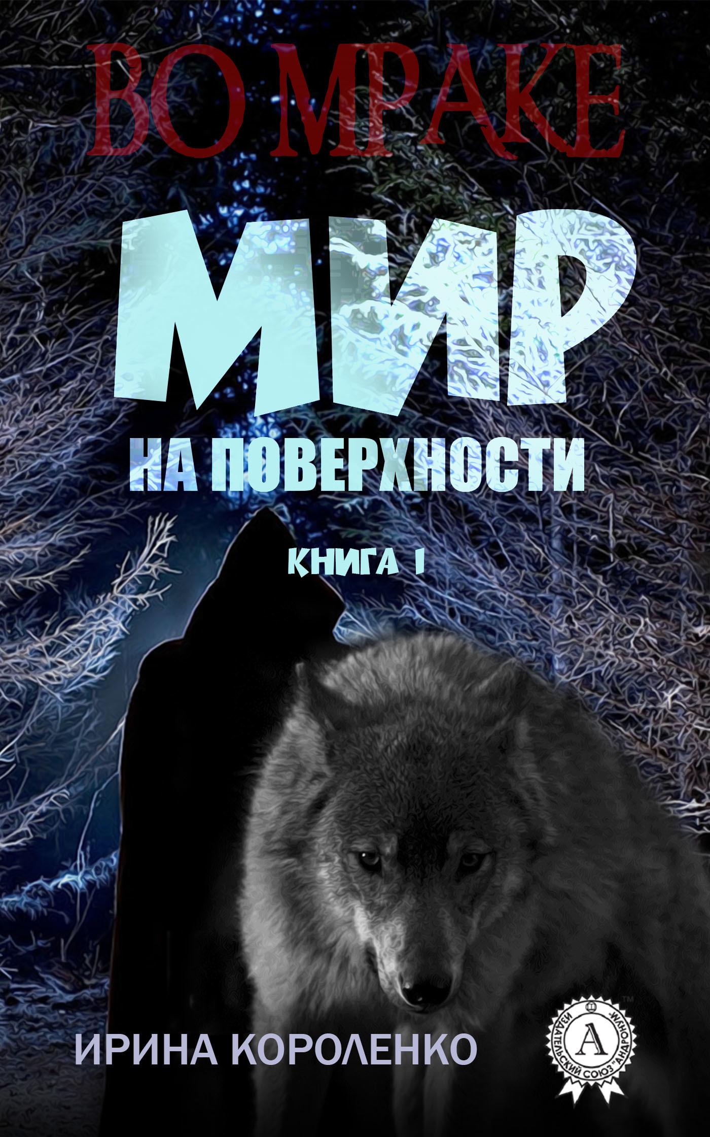 Ирина Короленко Мир на поверхности атаманенко и шпионаж война без трупов
