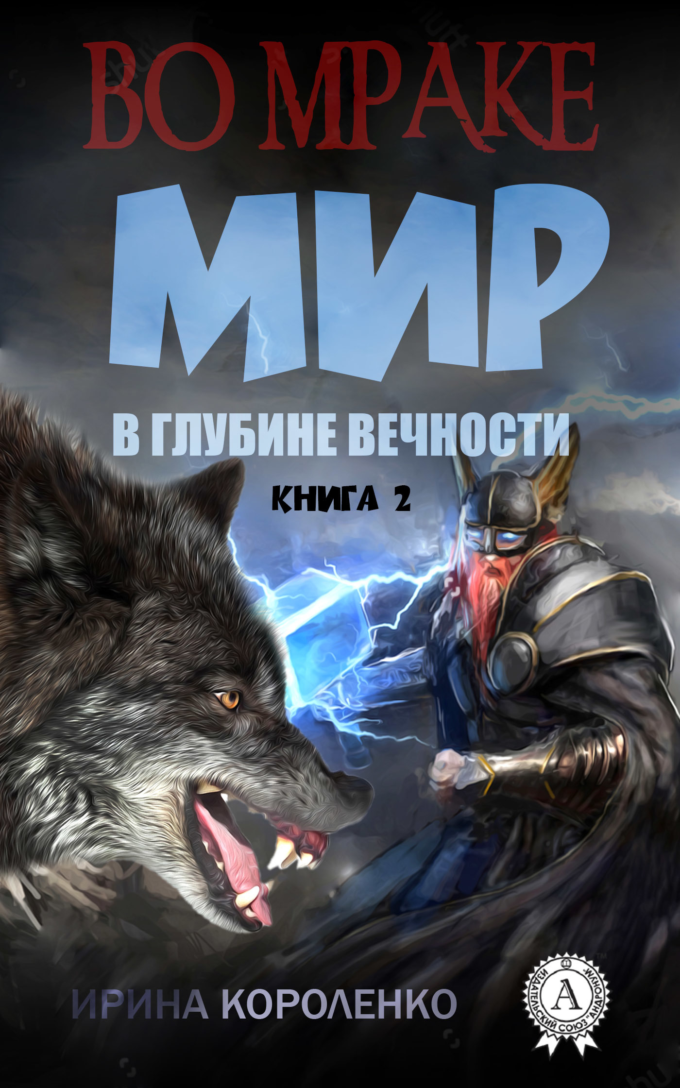 Ирина Короленко Мир в глубине вечности климакт хель в ижевске