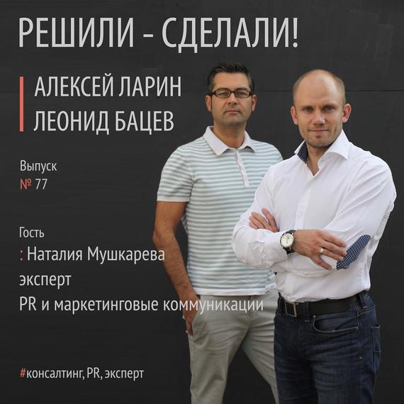 Алексей Ларин Наталия Мушкарева эксперт вобластиPR имаркетинговых коммуникаций