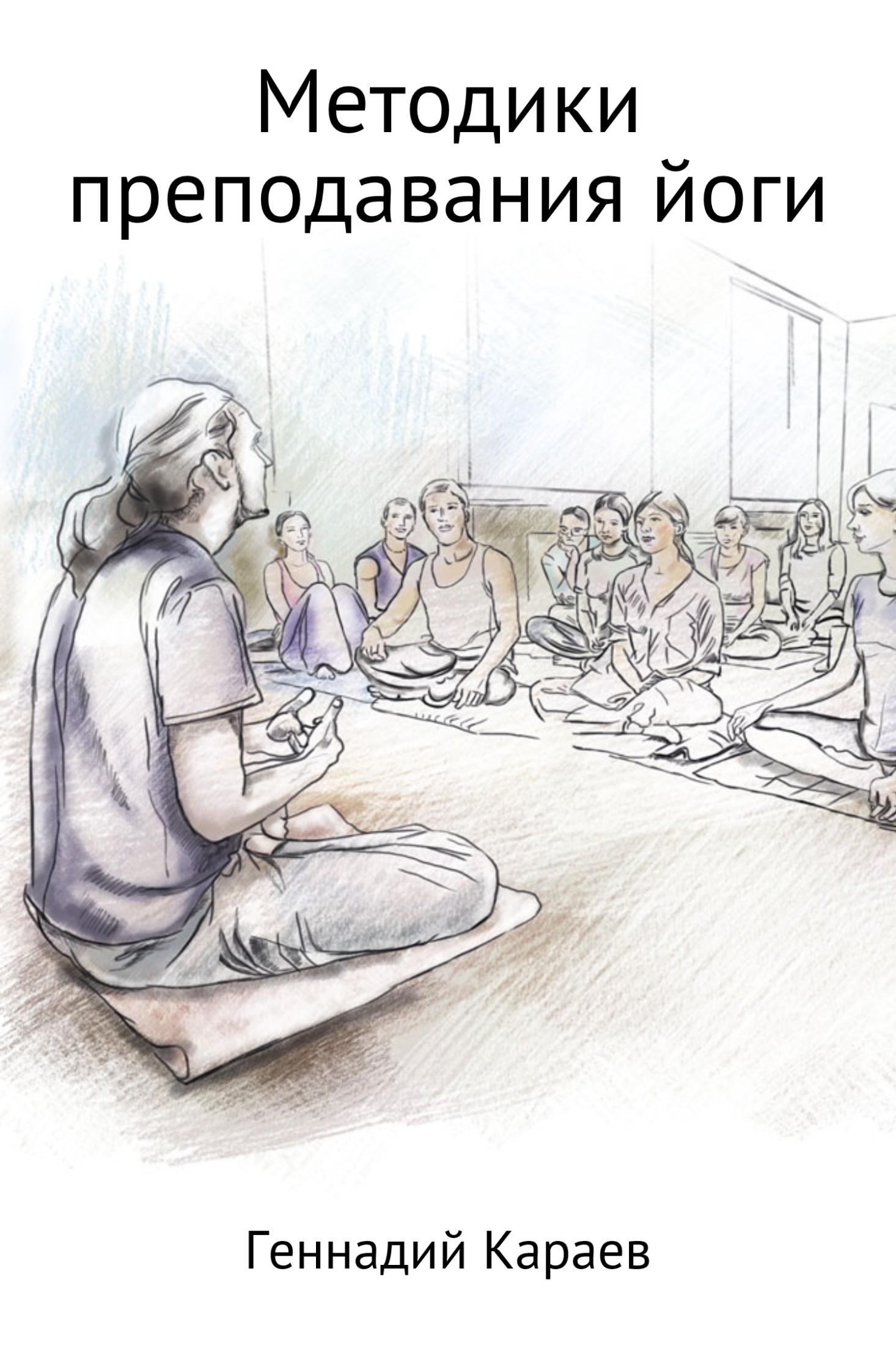 Методики преподавания йоги