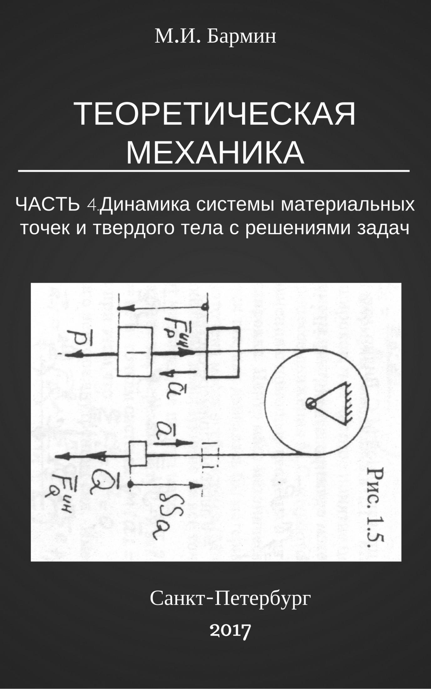 Теоретическая механика. Часть 4. Динамика системы материальных точек и твердого тела с решениями задач