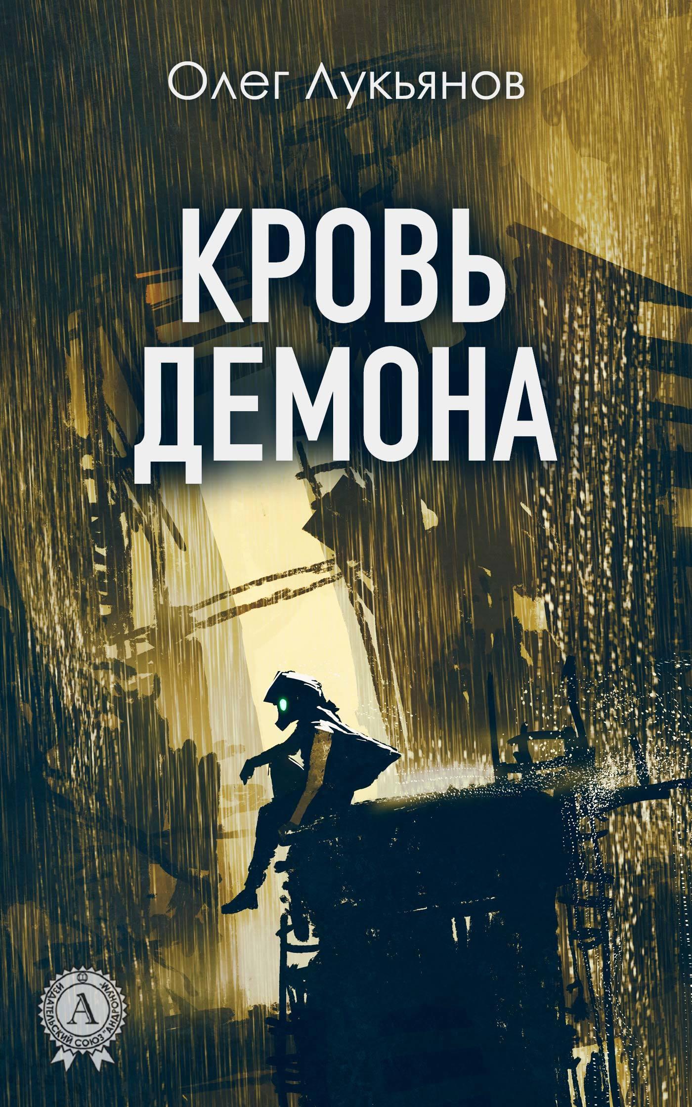 Олег Лукьянов - Кровь демона