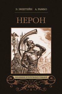 Альфред Рамбо - Нерон (сборник)