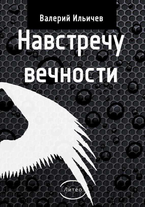 Навстречу Вечности (сборник)