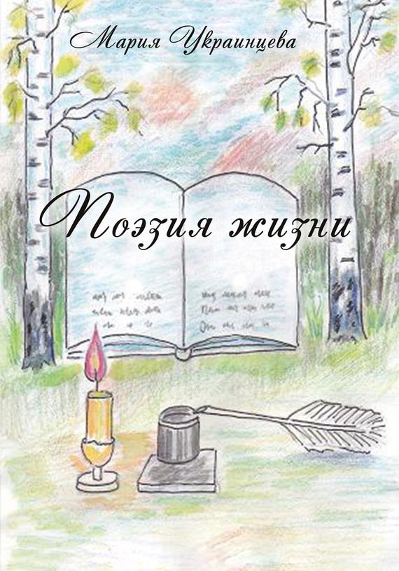 Мария Украинцева бесплатно