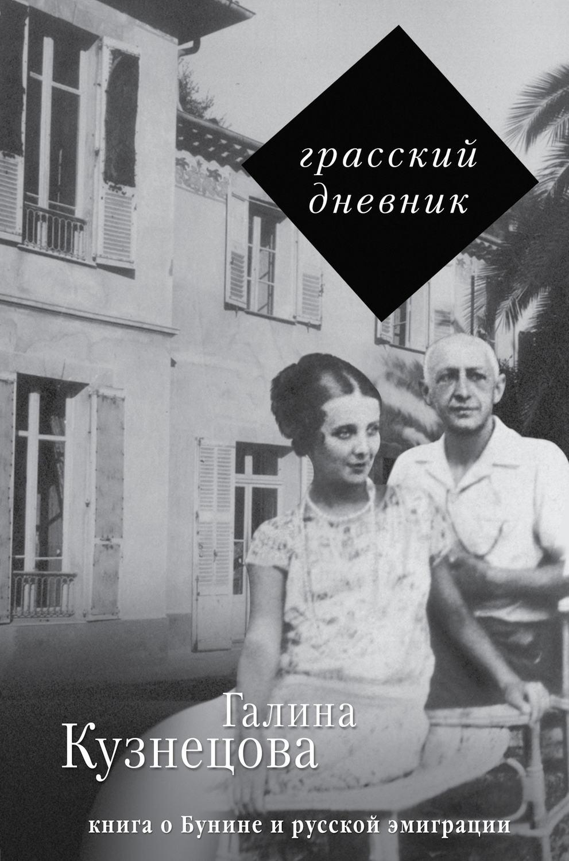 Книги о русской эмиграции скачать