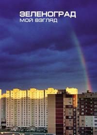 Вячеслав Киселев - Зеленоград. Мой взляд. Фотоальбом