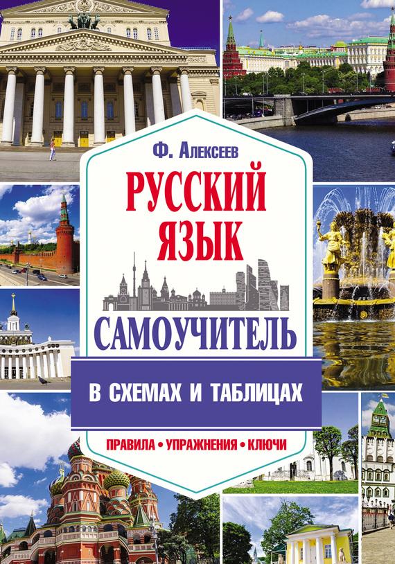 Ф. С. Алексеев Самоучитель русского языка в схемах и таблицах