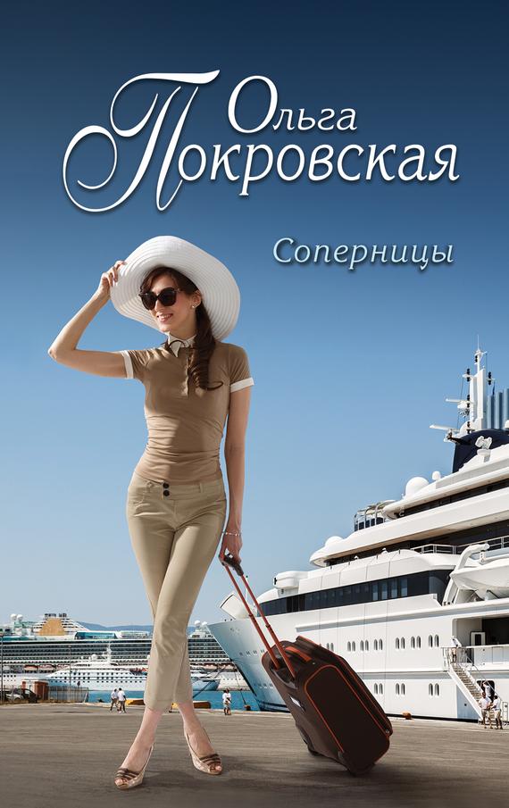 Ольга Покровская Соперницы