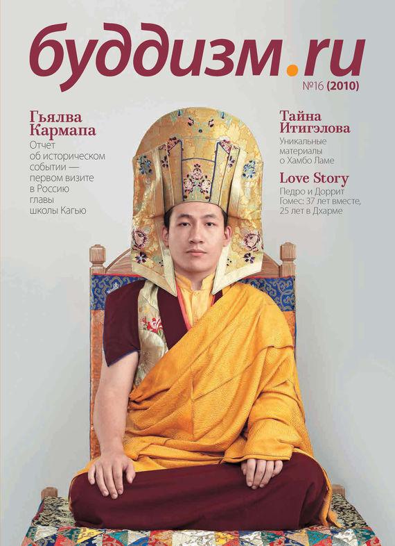 Буддизм. ru № 16 (2010)