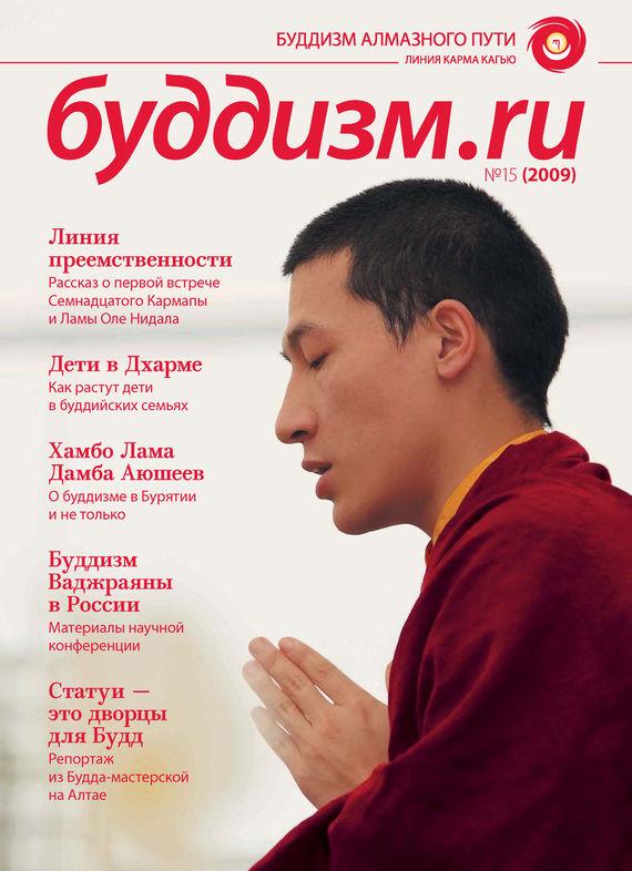 Отсутствует Буддизм.ru №15 (2009)