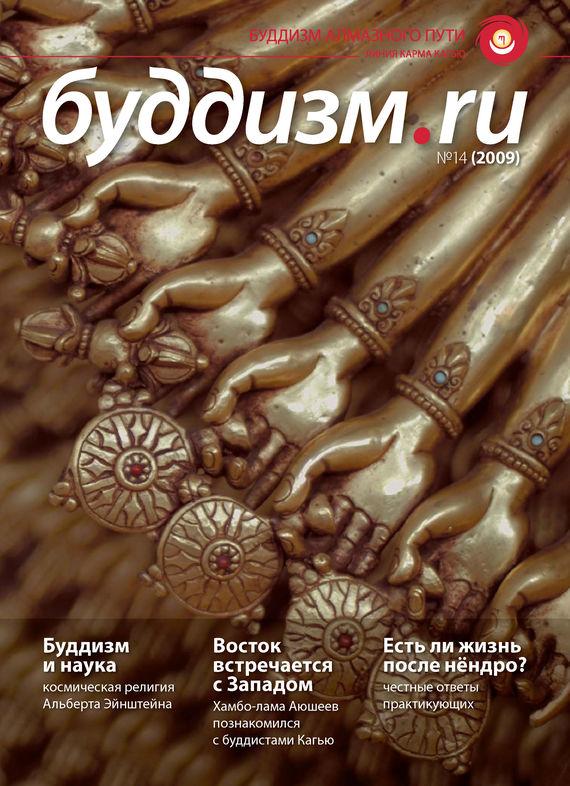 буддизм традиции основы идеология смит переп Отсутствует Буддизм.ru №14 (2009)