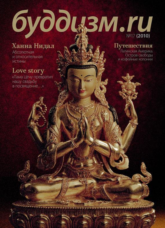 буддизм традиции основы идеология смит переп Отсутствует Буддизм.ru №17 (2010)