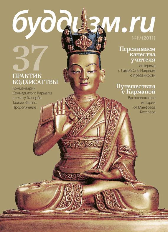 Отсутствует Буддизм.ru №19 (2011)