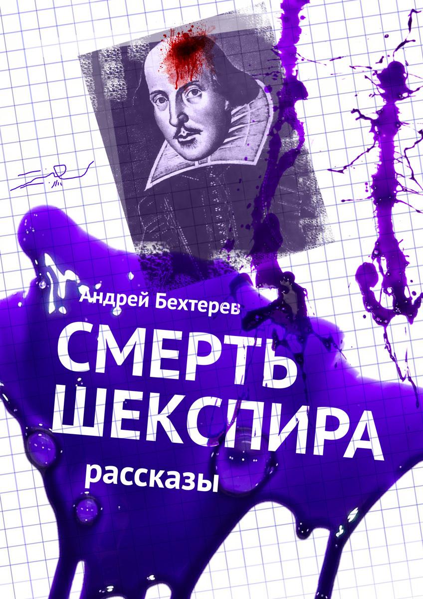 Смерть Шекспира. Рассказы