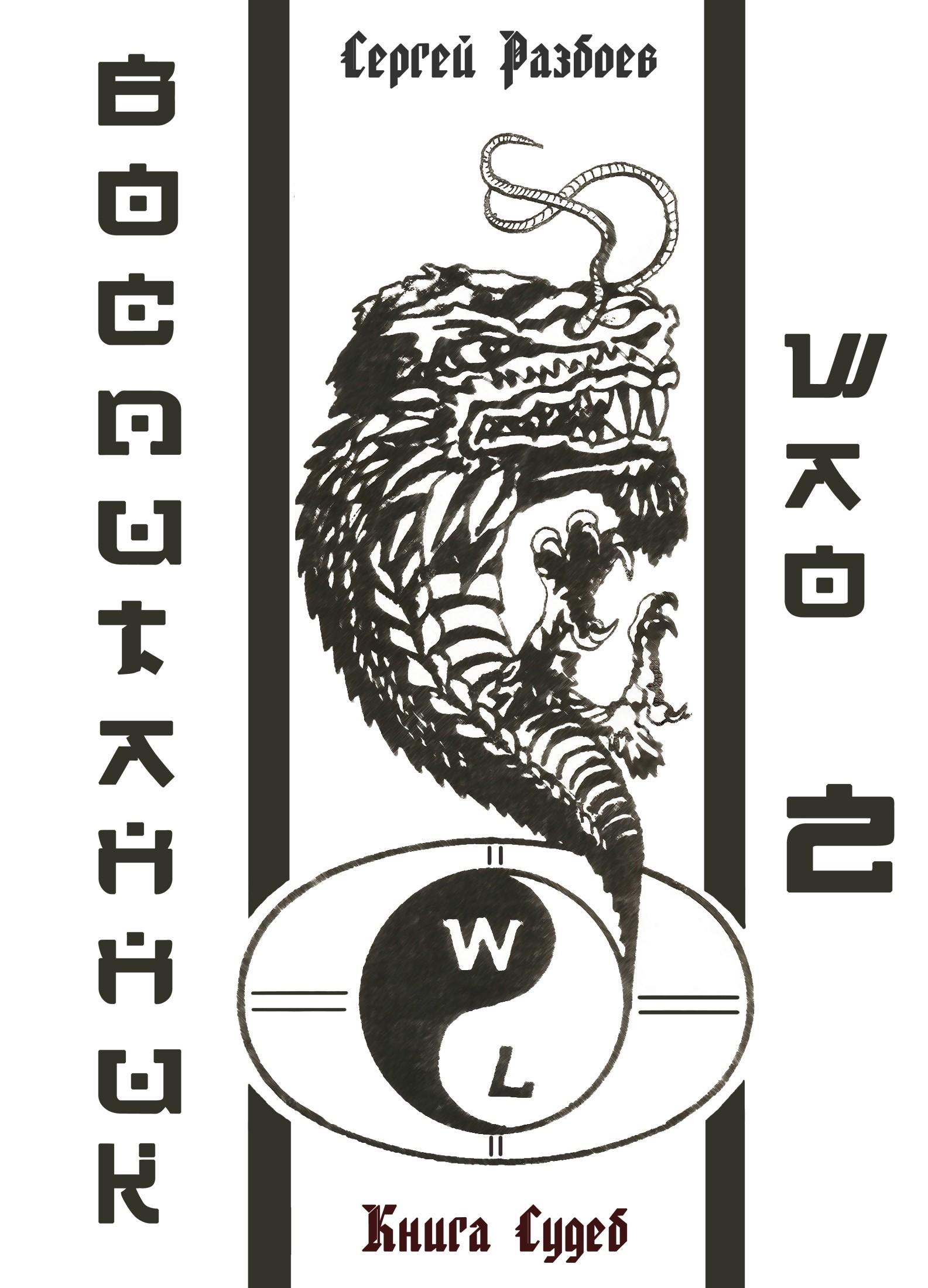 Сергей Разбоев - Воспитанник Шао. Том 2. Книга судеб