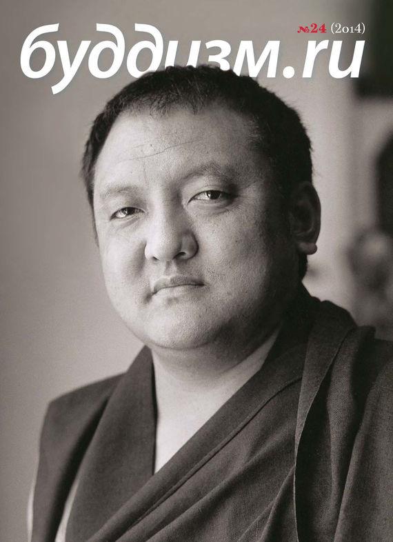 Отсутствует Буддизм.ru №24 (2014)