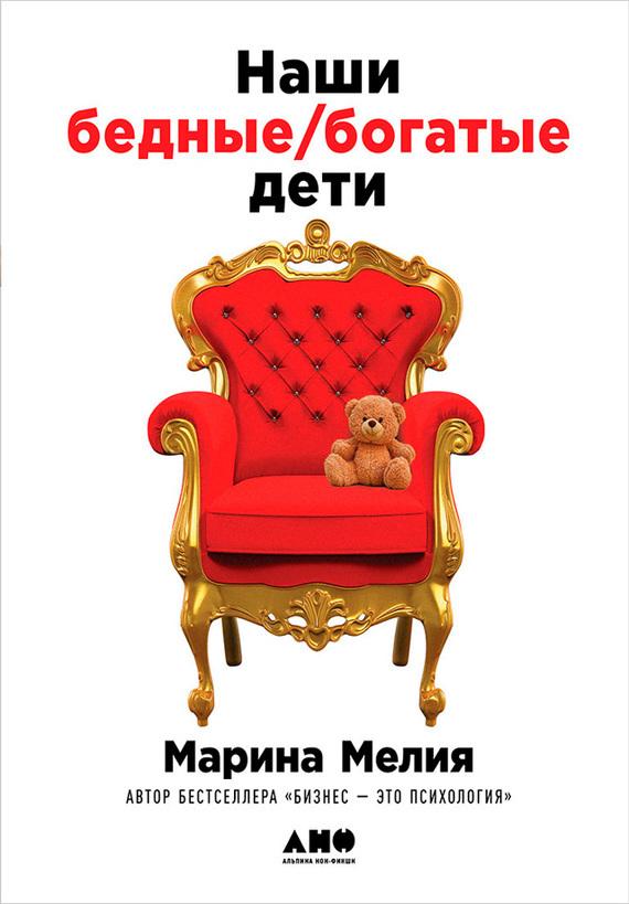 Марина Мелия - Наши бедные богатые дети