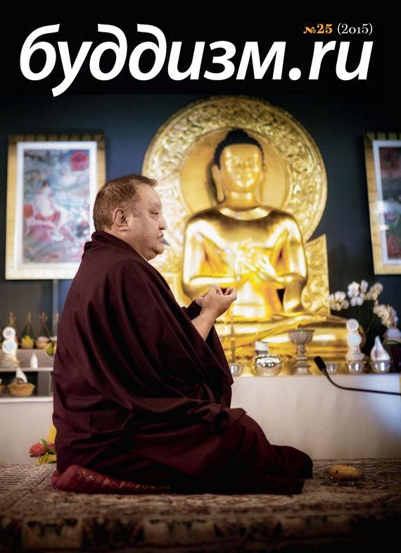 буддизм традиции основы идеология смит переп Отсутствует Буддизм.ru №25 (2015)