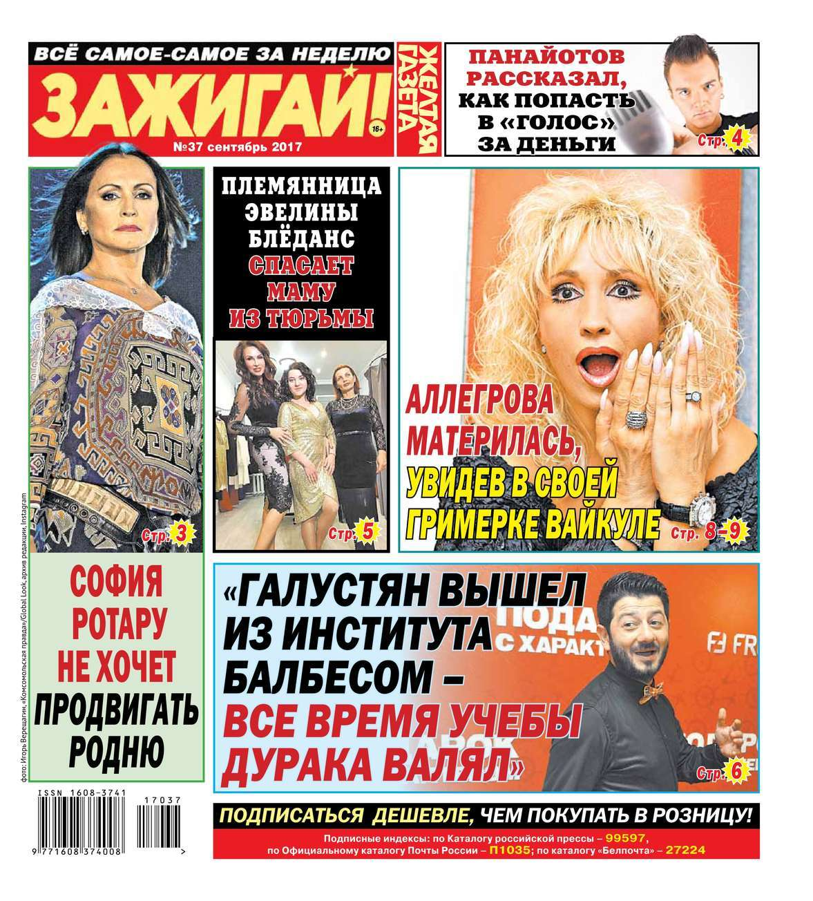 Редакция газеты Желтая газета Желтая Газета. Зажигай! 37-2017