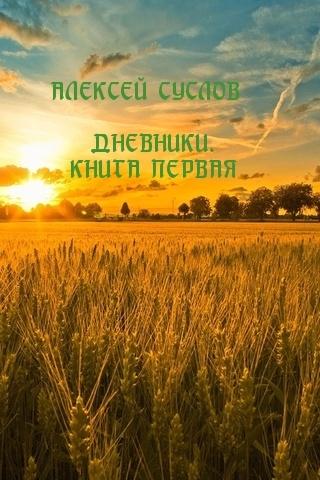 Дневники. Книга первая