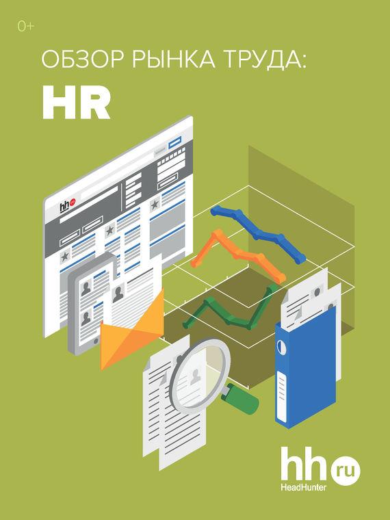 Отсутствует Обзор рынка труда: HR мария сергеевна клочкова управление персоналом ответы на экзаменационные билеты