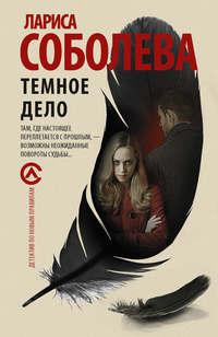 Лариса Соболева - Темное дело