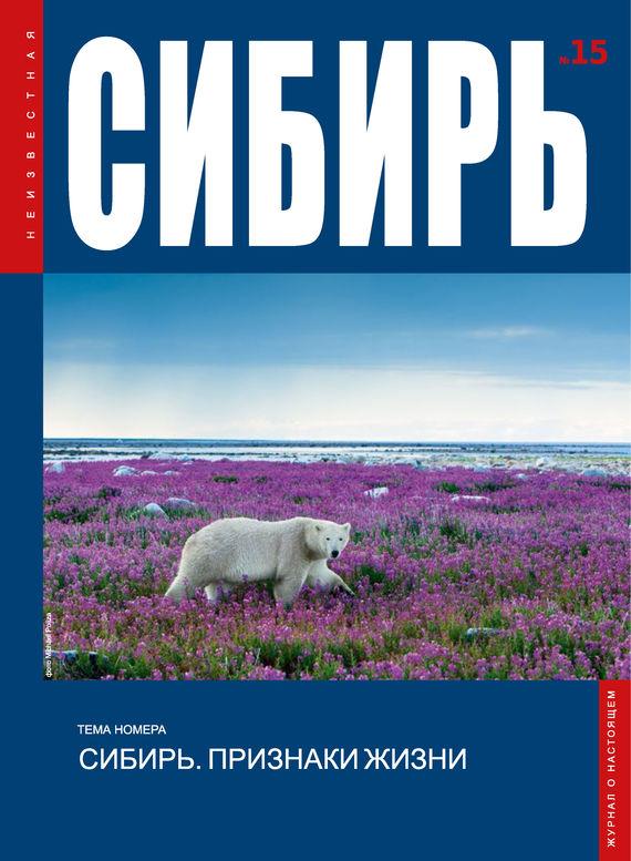 Отсутствует Неизвестная Сибирь №15 микрозим септи трит в новосибирске