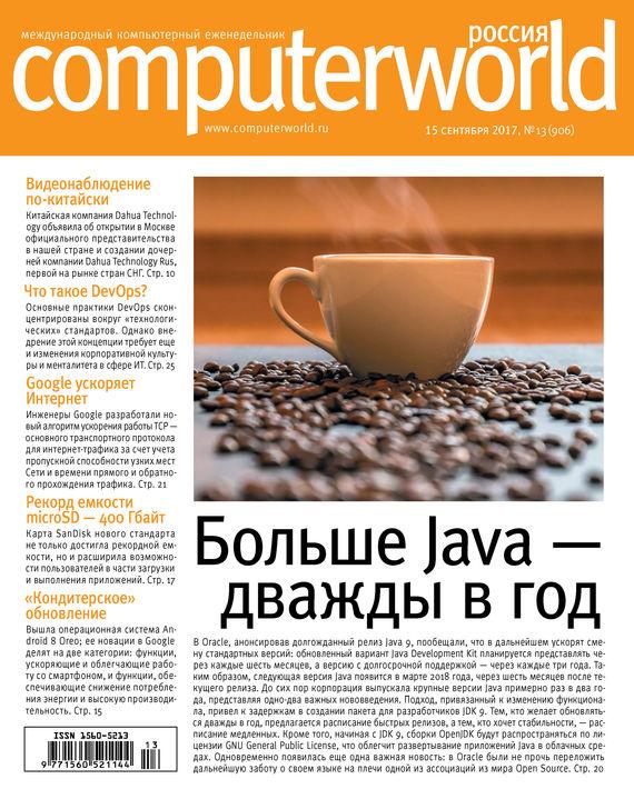 Открытые системы Журнал Computerworld Россия №13/2017 видеонаблюдение
