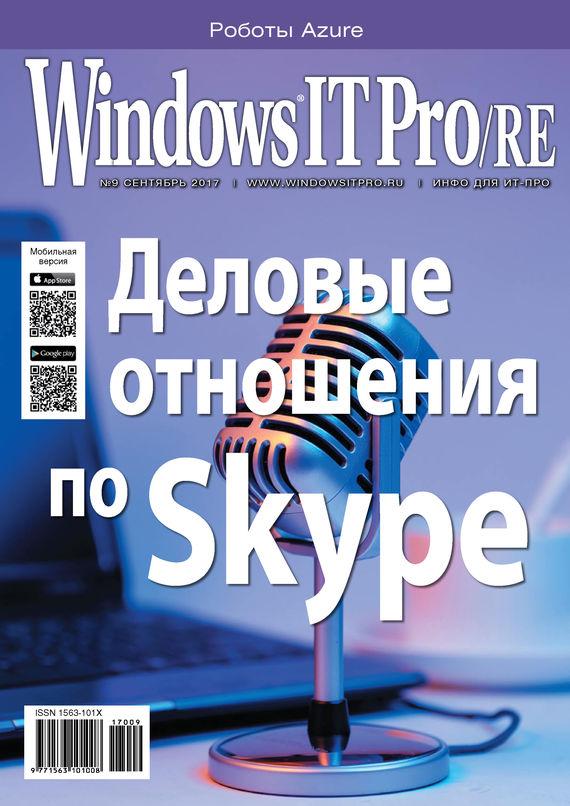 Открытые системы Windows IT Pro/RE №09/2017 открытые системы windows it pro re 11 2014