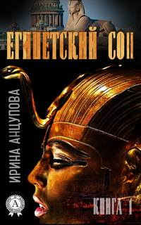 Ирина Анцупова - Египетский сон. Книга 1