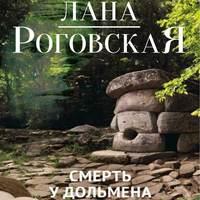 Лана Роговская - Смерть удольмена