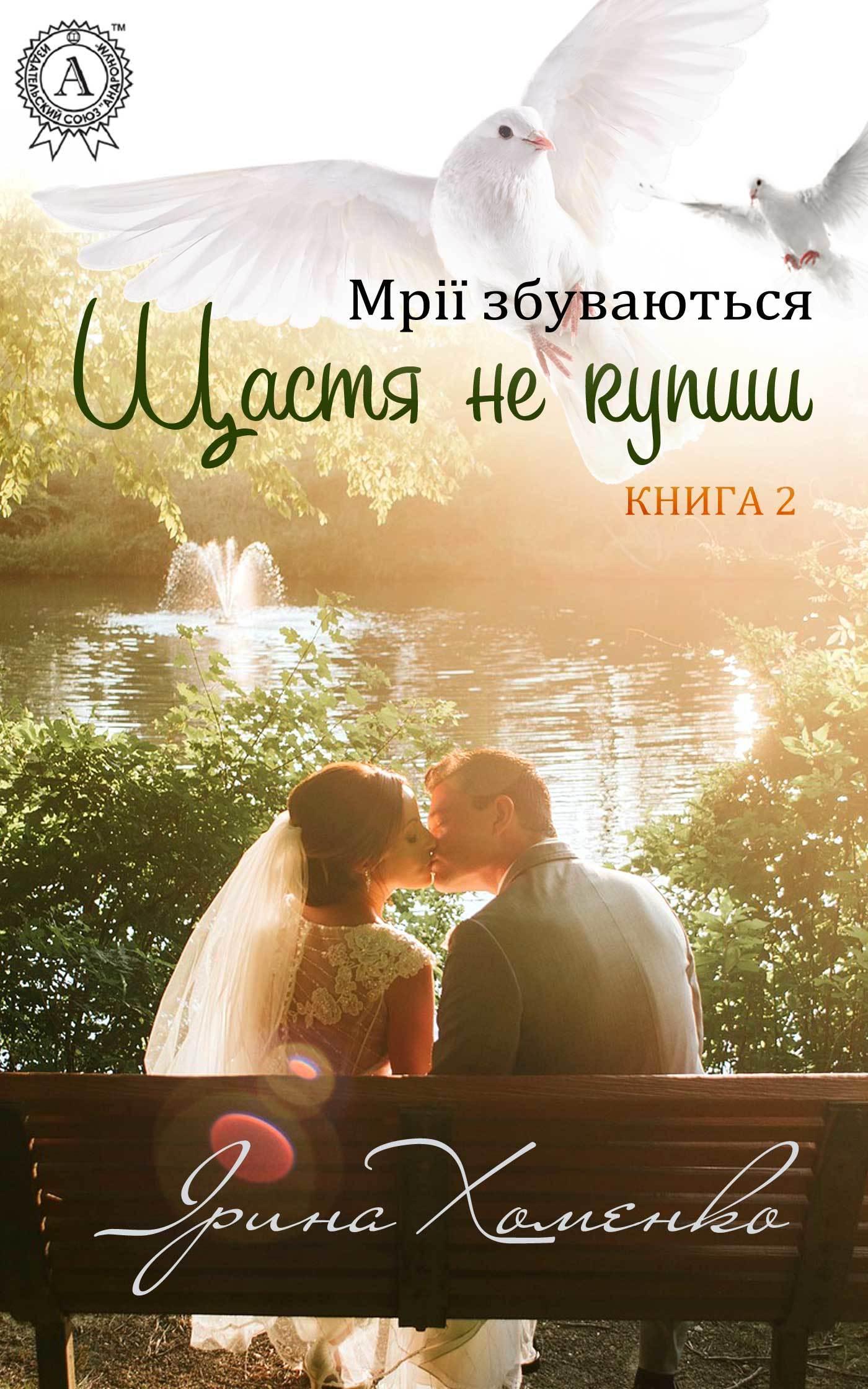 Ірина Хоменко Щастя не купиш ірина стефанюк ти хочеш яблуко