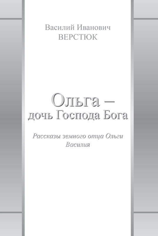 Ольга – дочь Господа Бога