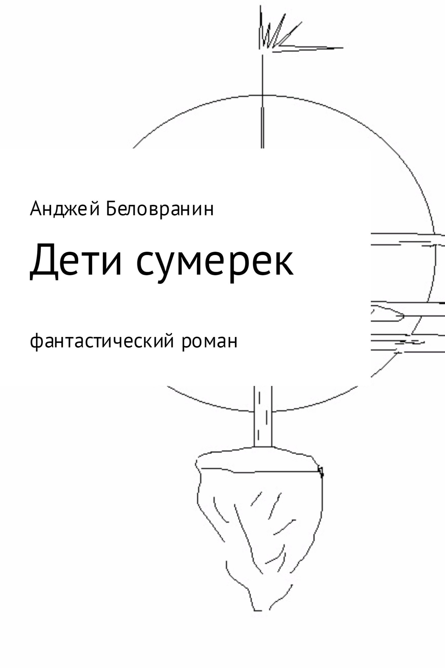 Анджей Беловранин - Дети сумерек