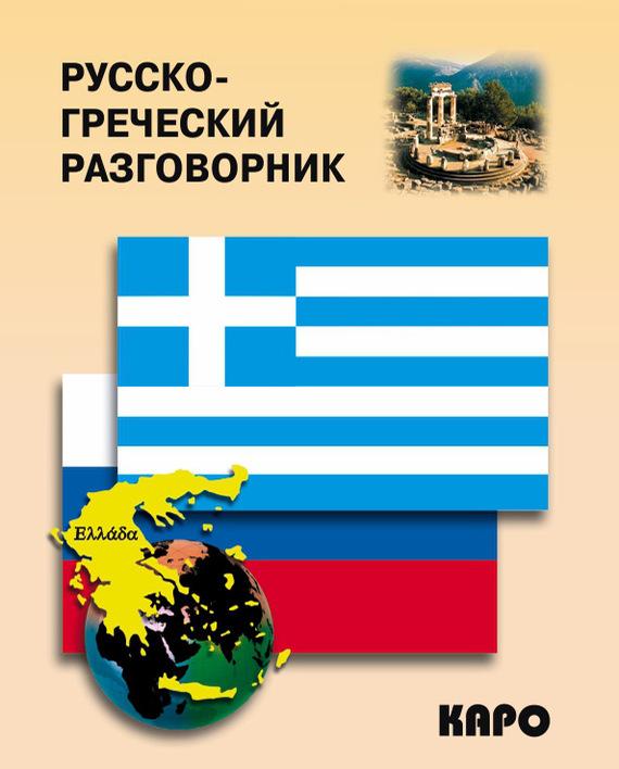 Отсутствует Русско-греческий разговорник