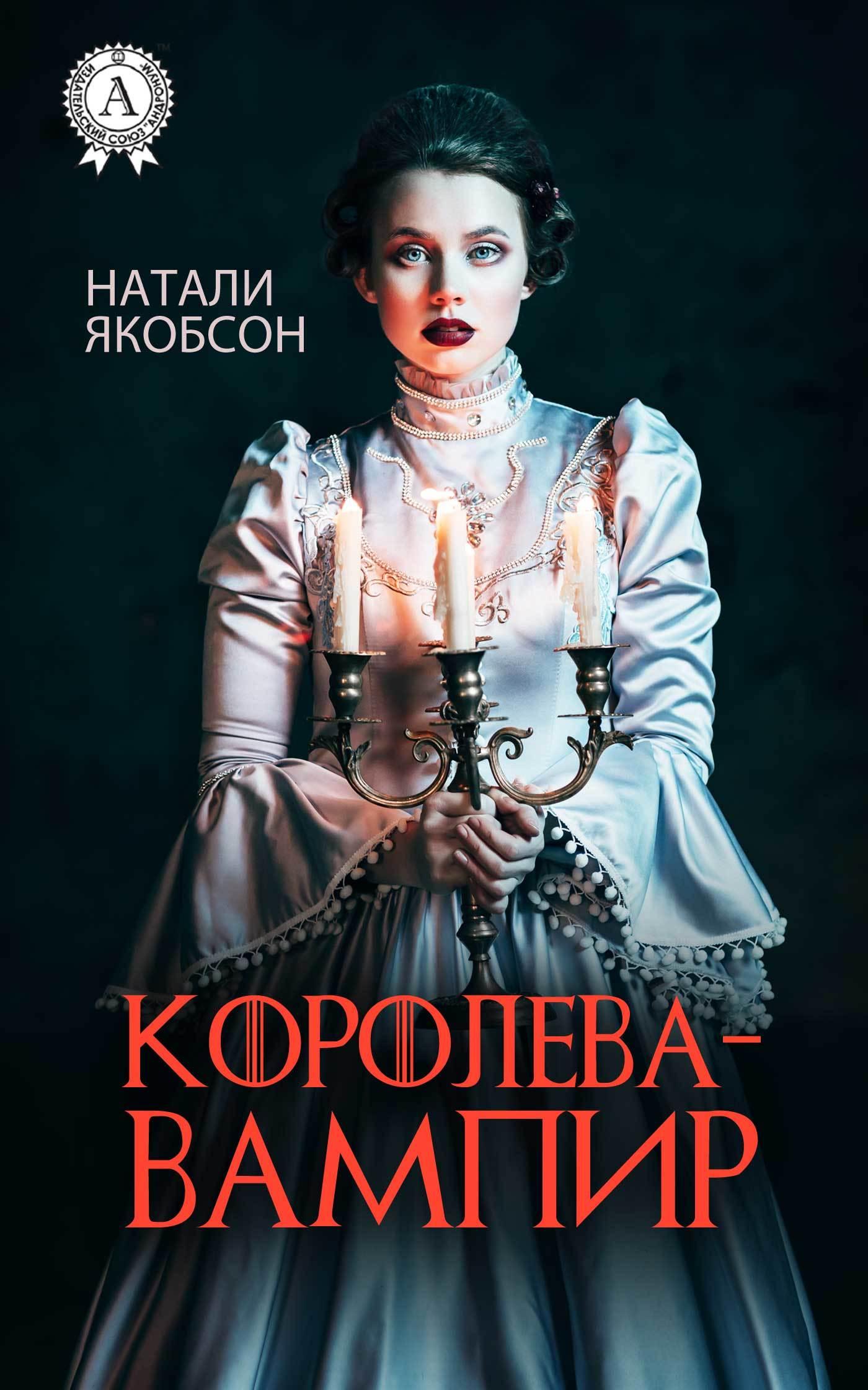 Натали Якобсон Королева-вампир красавица и чудовище dvd книга