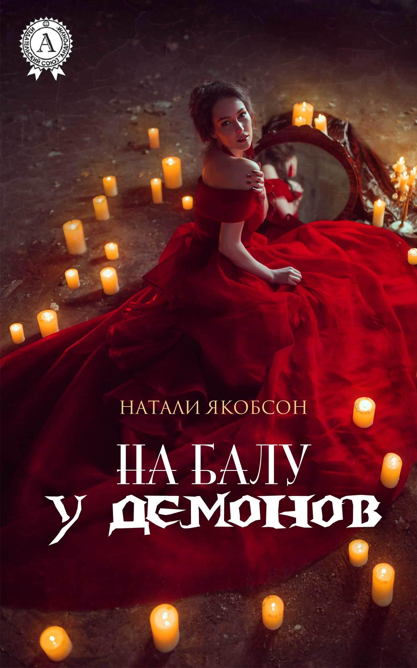 Натали Якобсон На балу у демонов мишель смарт замужем за врагом