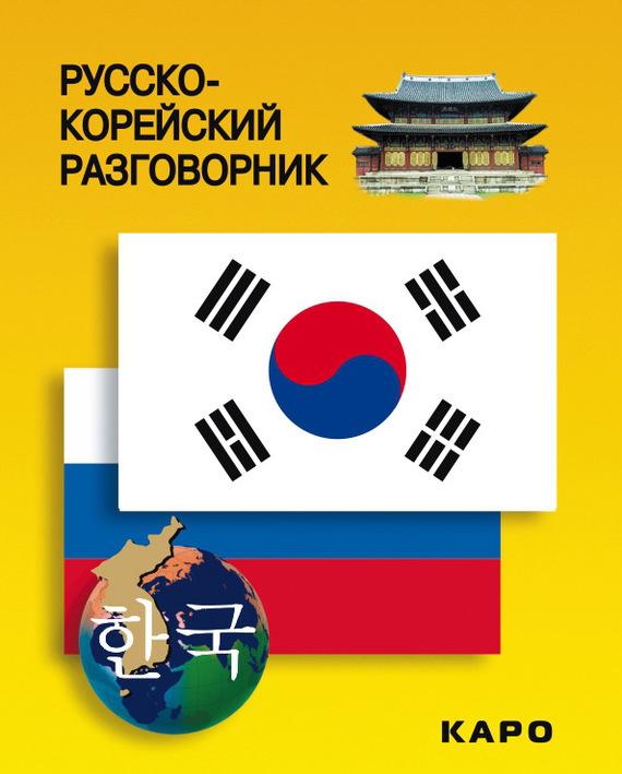 Отсутствует Русско-корейский разговорник